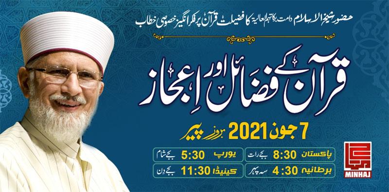 Must Watch! Shaykh-ul-Islam's exclusive speech on 'Quran Kay Fazail Awr Ijaz' | June 7