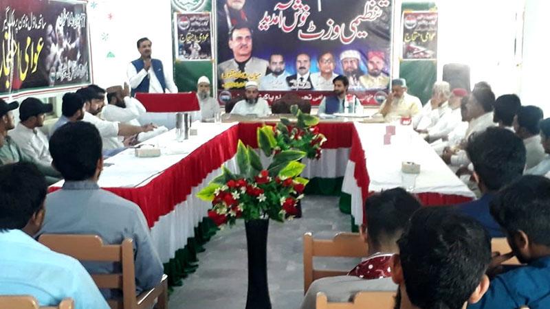 پاکپتن: پاکستان عوامی تحریک کی کوآرڈینیشن کونسل کا اجلاس