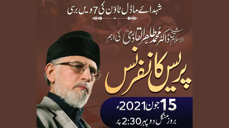 Shaykh-ul-Islam Dr Muhammad Tahir-ul-Qadri to address press conference | 7th anniversary of Model Town Massacre | 15th June