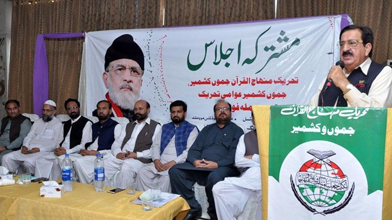 جموں کشمیر عوامی تحریک کا قانون ساز اسمبلی کے انتخابات کے لیے امیدواروں کا اعلان