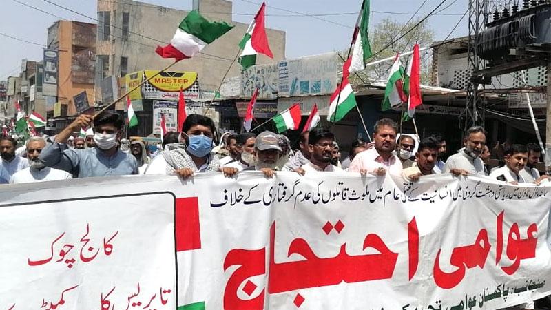 منڈی بہاؤالدین: پاکستان عوامی تحریک کا سانحہ ماڈل ٹاؤن کے انصاف کیلئے احتجاجی مظاہرہ