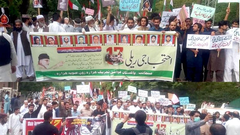 ہزارہ: پاکستان عوامی تحریک کا سانحہ ماڈل ٹاؤن کے انصاف کیلئے احتجاجی مظاہرہ