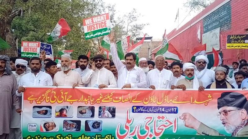 سمندری (فیصل آباد): پاکستان عوامی تحریک کا سانحہ ماڈل ٹاؤن کے انصاف کیلئے احتجاجی مظاہرہ