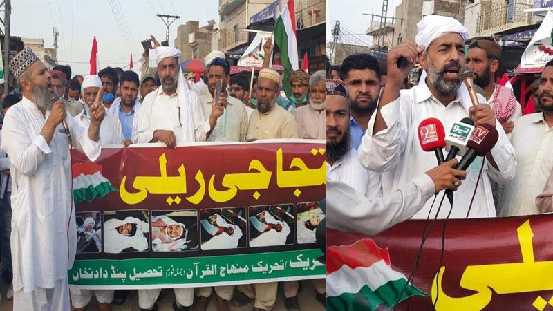 پنڈدادنخان: پاکستان عوامی تحریک کا سانحہ ماڈل ٹاؤن کے انصاف کیلئے احتجاجی مظاہرہ
