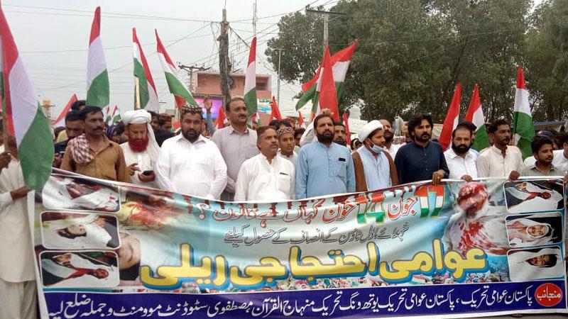لیہ: پاکستان عوامی تحریک کا سانحہ ماڈل ٹاؤن کے انصاف کیلئے احتجاجی مظاہرہ
