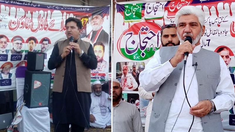 جہلم: پاکستان عوامی تحریک کا سانحہ ماڈل ٹاؤن کے انصاف کیلئے احتجاجی مظاہرہ