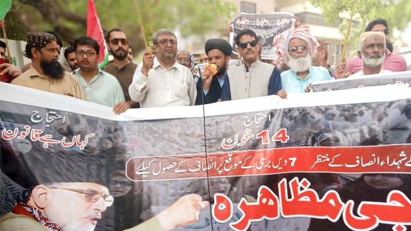 حیدر آباد (سندھ): پاکستان عوامی تحریک کا سانحہ ماڈل ٹاؤن کے انصاف کیلئے احتجاجی مظاہرہ