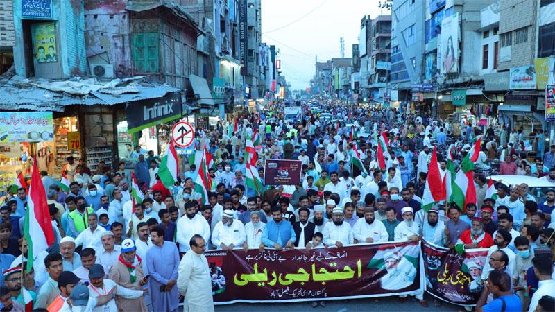 فیصل آباد: پاکستان عوامی تحریک کا سانحہ ماڈل ٹاؤن کے انصاف کیلئے احتجاجی مظاہرہ