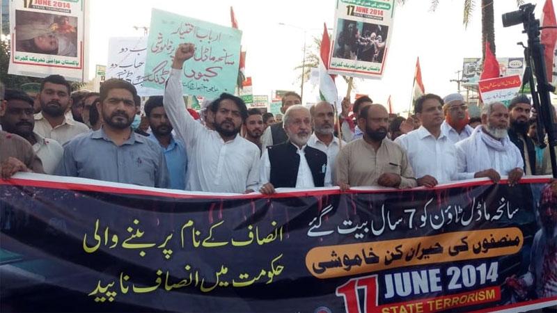 گجرات: پاکستان عوامی تحریک کا سانحہ ماڈل ٹاؤن کے انصاف کیلئے احتجاجی مظاہرہ