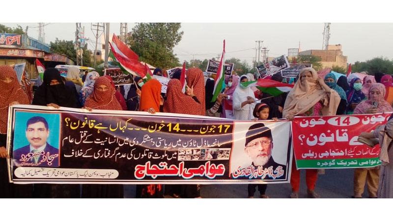 کمالیہ: پاکستان عوامی تحریک کا سانحہ ماڈل ٹاؤن کے انصاف کیلئے احتجاجی مظاہرہ