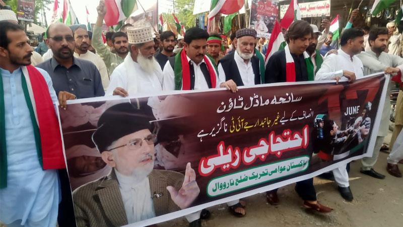 ناروال: پاکستان عوامی تحریک کا سانحہ ماڈل ٹاؤن کے انصاف کیلئے احتجاجی مظاہرہ