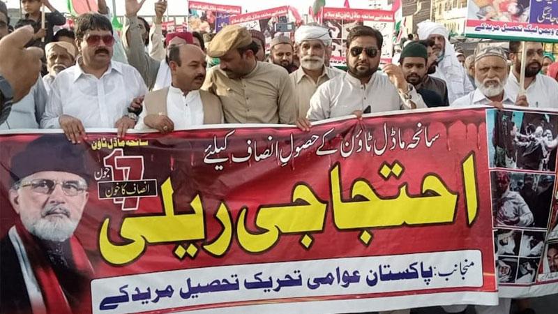 مریدکے: پاکستان عوامی تحریک کا سانحہ ماڈل ٹاؤن کے انصاف کیلئے احتجاجی مظاہرہ