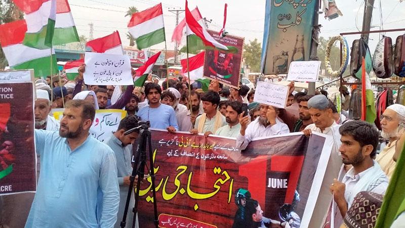 ڈی اسماعیل خان: پاکستان عوامی تحریک کا سانحہ ماڈل ٹاؤن کے انصاف کیلئے احتجاجی  مظاہرہ