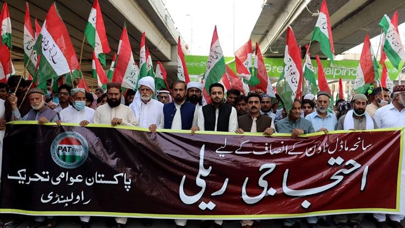 راولپنڈی: پاکستان عوامی تحریک کا سانحہ ماڈل ٹاؤن کے انصاف کیلئے احتجاجی  مظاہرہ