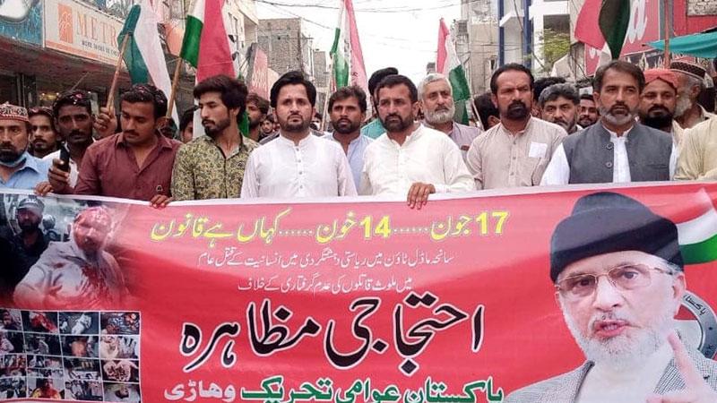وہاڑی: پاکستان عوامی تحریک کا سانحہ ماڈل ٹاؤن کے انصاف کیلئے احتجاجی مظاہرہ