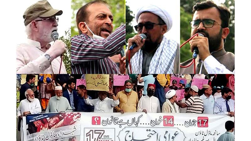 کراچی: پاکستان عوامی تحریک کا سانحہ ماڈل ٹاؤن کے انصاف کیلئے احتجاجی مظاہرہ
