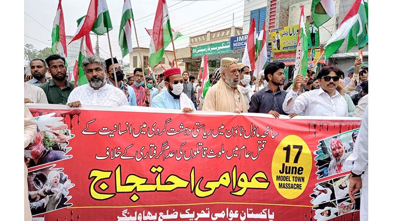 بہاولنگر: پاکستان عوامی تحریک کی شہدائے ماڈل ٹاؤن کے انصاف کے لیے احتجاجی ریلی