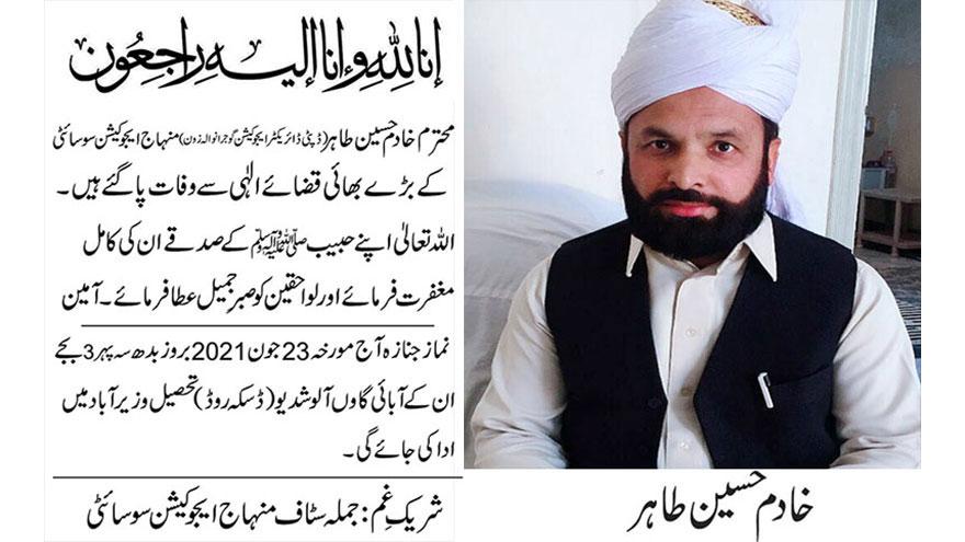 منہاج ایجوکیشن سوسائٹی گوجرانوالہ زون کے ڈپٹی ڈائریکٹر خادم حسین طاہر کے بڑے  بھائی انتقال کر گئے
