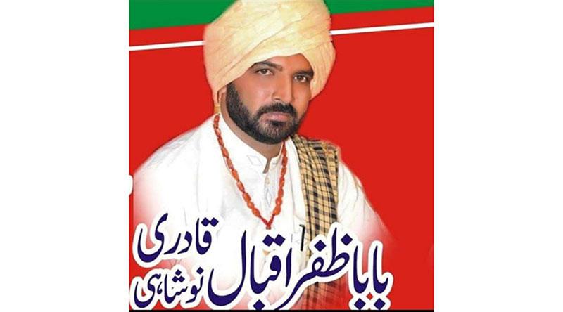 تحریک منہاج القرآن الہ آباد کے ناظم بابا ظفراقبال قادری نوشاہی کی والدہ محترمہ انتقال کر گئیں