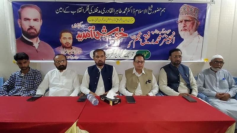 تحریک منہاج القرآن ضلع اٹک کا ماہانہ اجلاس