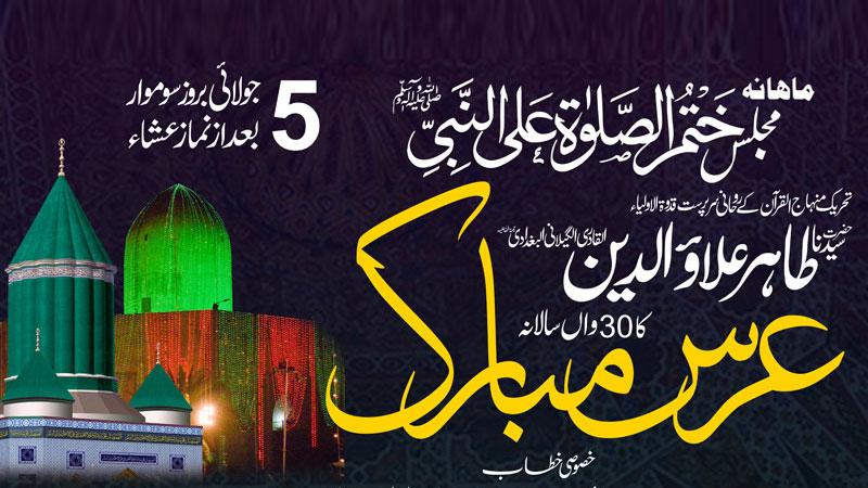 Monthly Spiritual Gathering of Gosha-e-Durood | Urs Mubarak of Sayyiduna Tahir Allauddin Al-Qadri Al-Gillani (ra)