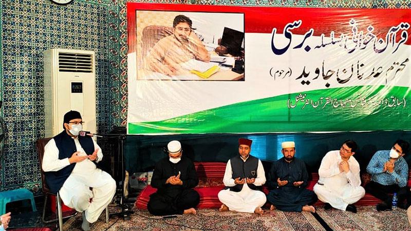 تحریک منہاج القرآن کے سابق ڈائریکٹر فنانس عدنان جاوید مرحوم کی دوسری برسی پر دعائیہ تقریب
