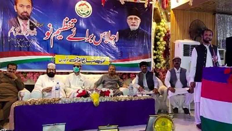 تحریک منہاج القرآن سرگودھا کی تنظیم نو مکمل