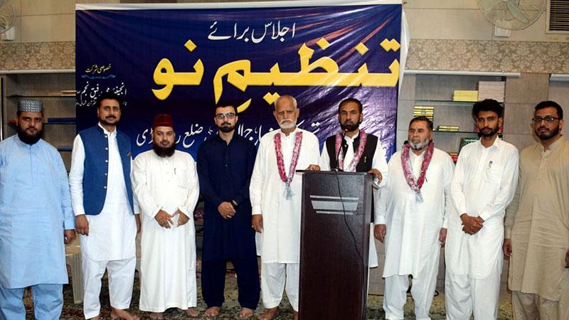 منہاج القرآن راولپنڈی کی تنظیم نو