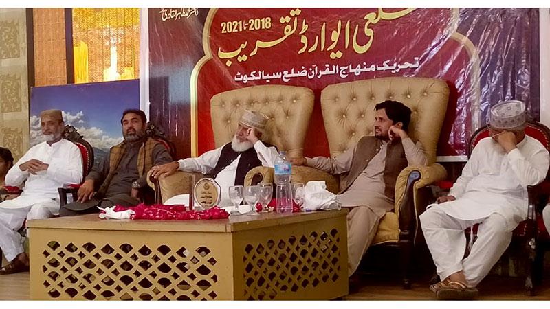 منہاج القرآن سیالکوٹ کے زیراہتمام ایوارڈ تقریب