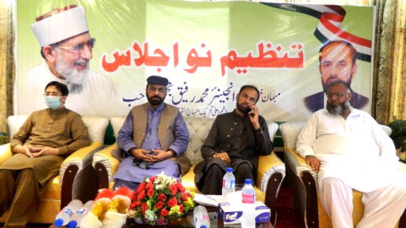 چکوال: تحریک منہاج القرآن کی تنطیم نو، چوہدری نذر حسین صدر منتخب
