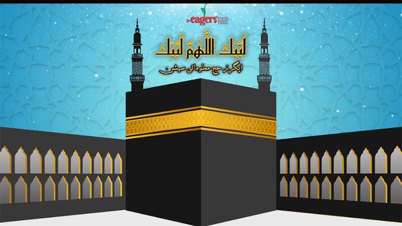"""ایگرز کلب کے زیراہتمام 3 روزہ """"لبیک اللہم لبیک"""" تربیتی سیشن کا آغاز"""