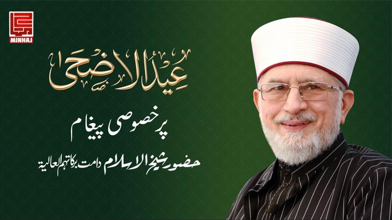 Shaykh-ul-Islam Dr. Muhammad Tahir-ul-Qadri congratulates Muslims on Eid-ul-Adha