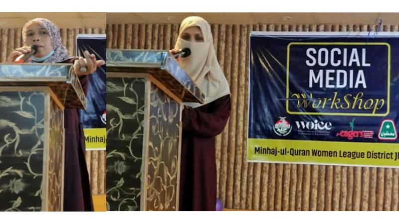 منہاج ویمن لیگ جہلم کے زیراہتمام سوشل میڈیا ورکشاپ