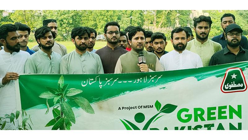 ایم ایس ایم لاہور کے زیراہتمام شجرکاری مہم ''گرین پاکستان موومنٹ'' کا افتتاح