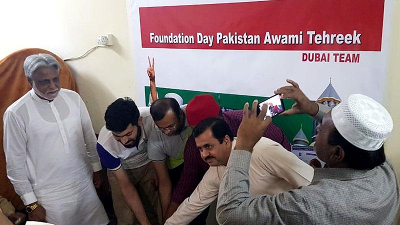 دبئی میں پاکستان عوامی تحریک کے 32ویں یوم تاسیس کی تقریب