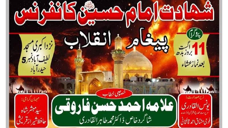 تحریک منہاج القرآن حیدرآباد کے زیراہتمام ''شہادت امام حسینؓ'' کانفرنس منعقد ہو گی