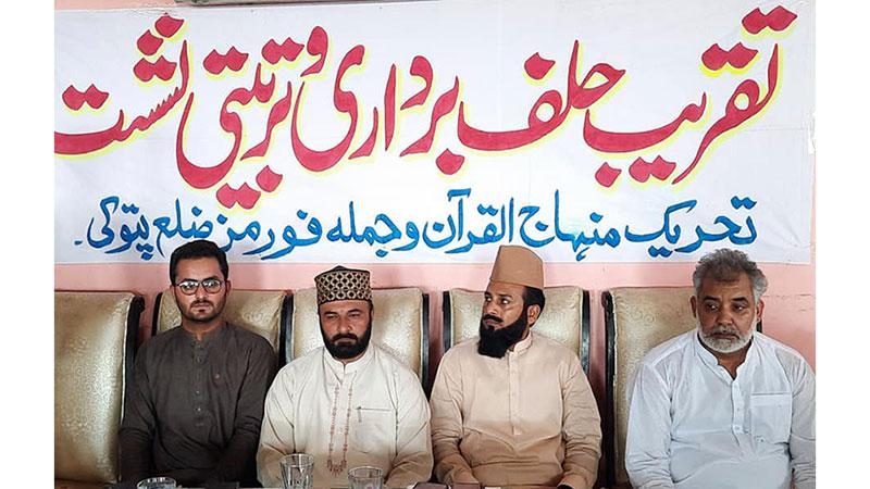منہاج القرآن پتوکی کے نو منتخب عہدیداران کی تقریب حلف برداری