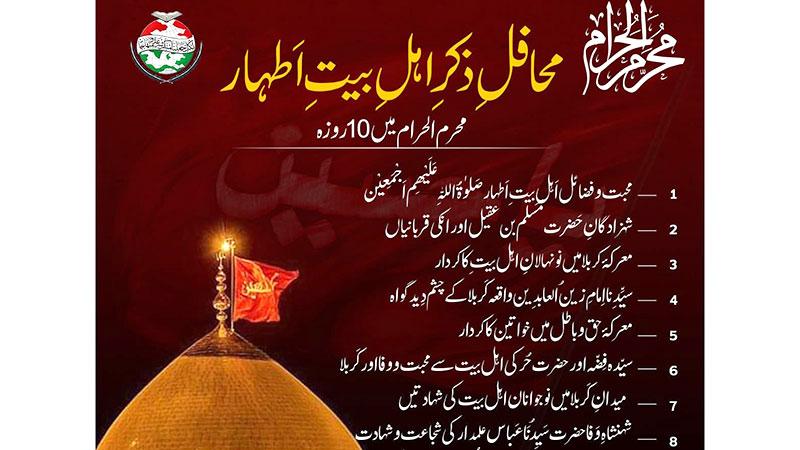 MQI to arrange spiritual gatherings during the holy month of Muharram