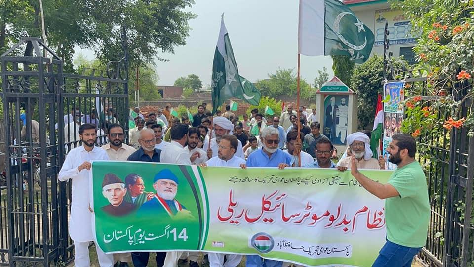 حافظ آباد: پاکستان عوامی تحریک کے زیراہتمام ''نظام بدلو'' موٹر سائیکل ریلی