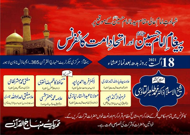 """""""پیغام امام حسین علیہ السلام کانفرنس"""" بدھ کو ہو گی، شیخ الاسلام ڈاکٹر محمد طاہرالقادری خطاب کرینگے"""