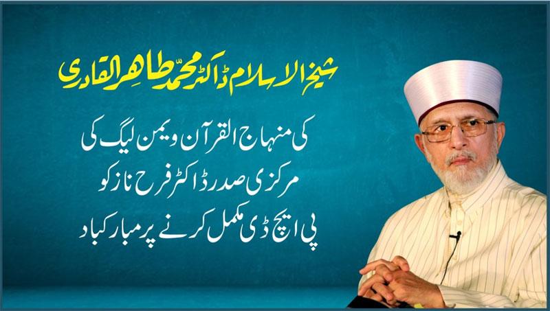 شیخ الاسلام ڈاکٹر محمد طاہرالقادری کی منہاج القرآن ویمن لیگ کی مرکزی صدر ڈاکٹر فرح ناز کو پی ایچ ڈی مکمل کرنے پر مبارکباد