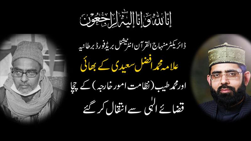 شیخ الاسلام ڈاکٹر محمد طاہرالقادری کا منہاج القرآن کے رہنما علامہ محمد افضل سعیدی کے بھائی کے انتقال پر اظہار تعزیت