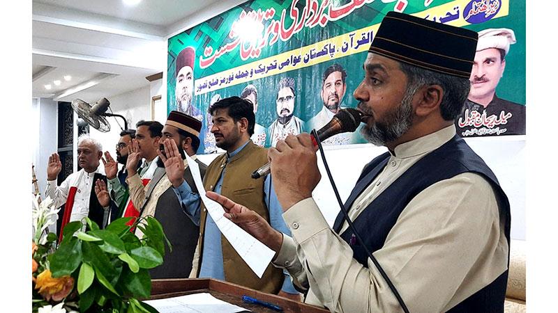 تحریک منہاج القرآن قصور کی تقریب حلف برداری