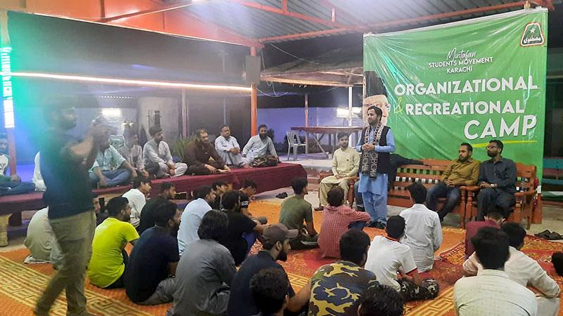 ایم ایس ایم کا کراچی میں تربیتی کیمپ شروع