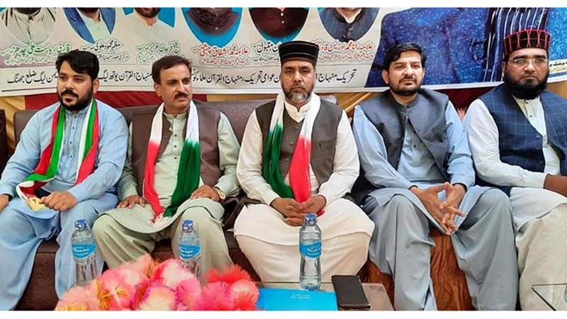 تحریک منہاج القرآن جھنگ کے زیراہتمام تقریب حلف برداری