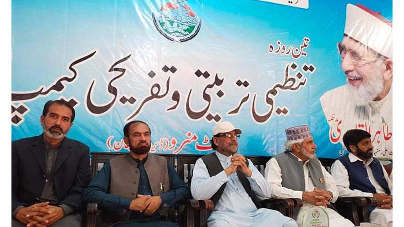 فورٹ منرو میں منہاج القرآن ڈی جی خان کا تربیتی کیمپ