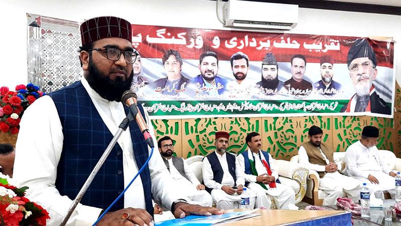 تحریک منہاج القرآن نارووال کی تقریب حلف وفاداری