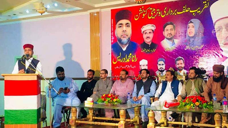 تحریک منہاج القرآن شیخوپورہ کی تقریب حلف برداری