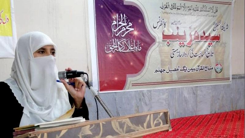 جہلم: منہاج القرآن ویمن لیگ کے زیراہتمام ''سیدہ زینب سلام اللہ علیہا'' کانفرنس
