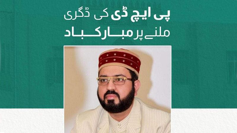 شیخ الاسلام کی حافظ محمد ادریس منہاجین کو جامعہ الازہر سے پی ایچ ڈی کی تکمیل پر مبارکباد